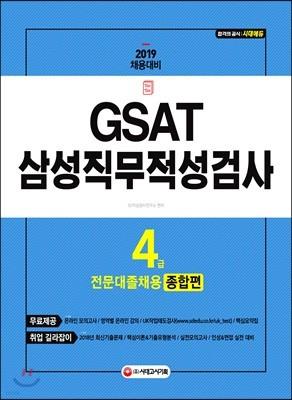 2019 GSAT 삼성 직무적성검사 4급 전문대졸 채용 종합편