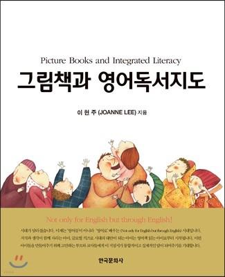 그림책과 영어독서지도