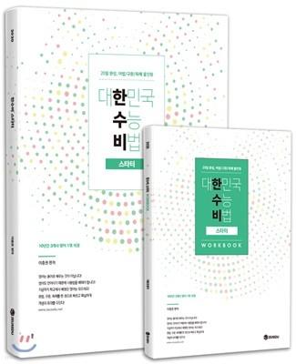 대한민국 수능 비법 한수비 스타터 + 워크북