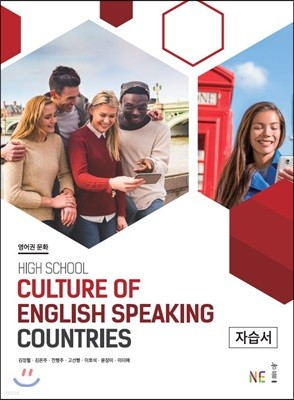 영어권문화 자습서 High School Culture of English Speaking Countries