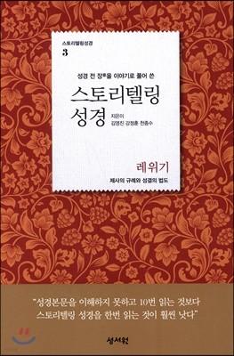 스토리텔링 성경(레위기)