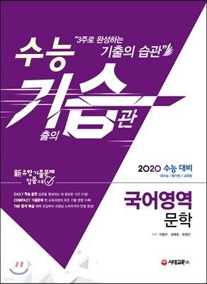 2020 수능 기습(기출의 습관) 국어영역 문학
