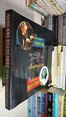 카라얀의 세계와 대작곡가의 작품해설