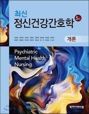 최신 정신건강간호학 개론