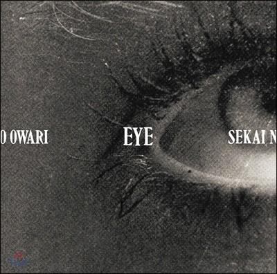 Sekai No Owari (세카이노오와리) - Eye