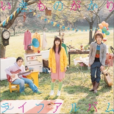 Ikimonogakari (いきものがかり, 이키모노가카리) - Life Album