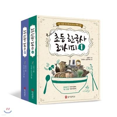 초등 한국사 레시피 세트