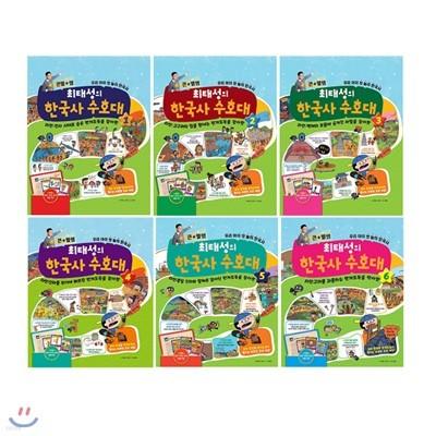 큰별쌤 최태성의 한국사 수호대 전6권 세트/아동도서 증정