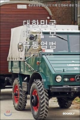 대한민국 대규모유통업법 : 교양 법령집 시리즈
