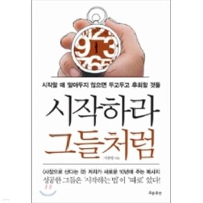 시작하라 그들처럼 / 서광원 / 2011.03(개정판)