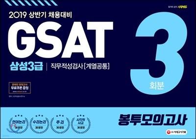 2019 GSAT 삼성3급 직무적성검사 [계열공통] 봉투모의고사 3회분