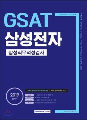 2019 기쎈 GSAT 삼성전자 삼성직무적성검사
