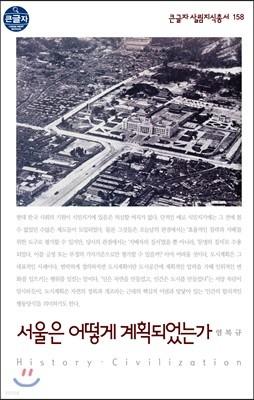 서울은 어떻게 계획되었는가 큰글자