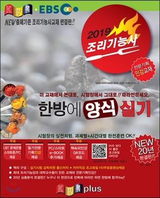2019 경록플러스EBS 조리기능사 한방에 양식 실기 인강