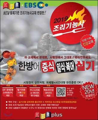 2019 경록플러스EBS 조리기능사 한방에 중식 일식·복어 실기 인강