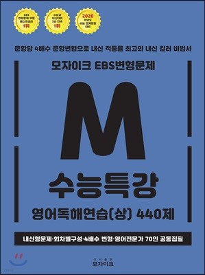 모자이크 EBS 변형문제 수능특강 영어독해연습(상) 440제 (2019년)