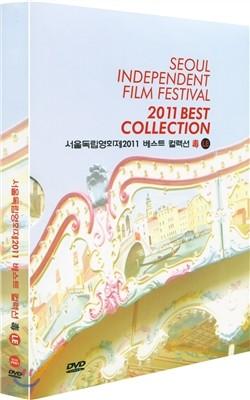 서울 독립 영화제 2011 베스트 컬렉션 : 1Disc
