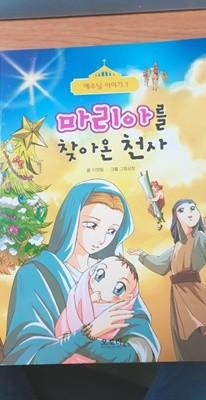 예수님 이야기1-마리아를 찾아온 천사