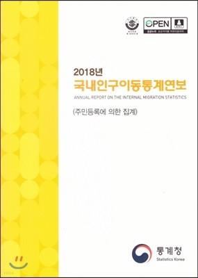 2018년 국내인구 이동통계 연보