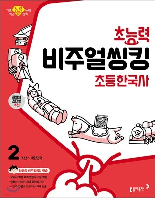 초능력 비주얼씽킹 초등 한국사 2 조선~대한민국