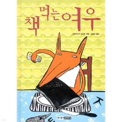 책 먹는 여우 - 좋은아이책(아동/양장/2)