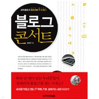 블로그 콘서트 - 파워블로거 광파리의 IT 이야기(경제/2)