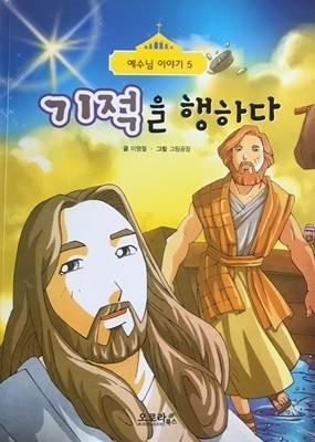 예수님 이야기 5 - 기적을 행하다