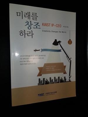 미래를 창조하라 KAIST IP-CEO