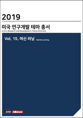 2019년 미국 연구개발 테마 총서 Vol. 15. 머신 러닝