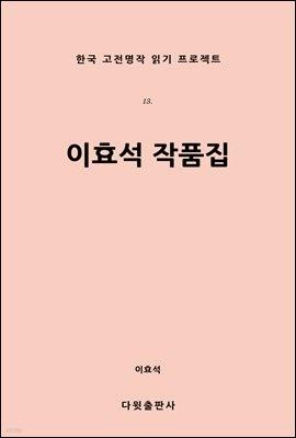 [대여] 이효석 작품집