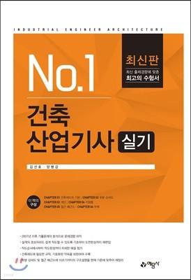 No.1 건축산업기사 실기