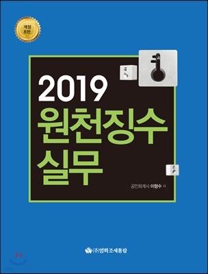2019 원천징수실무