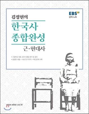 EBS 강의노트 김정현의 한국사 종합완성 근현대사