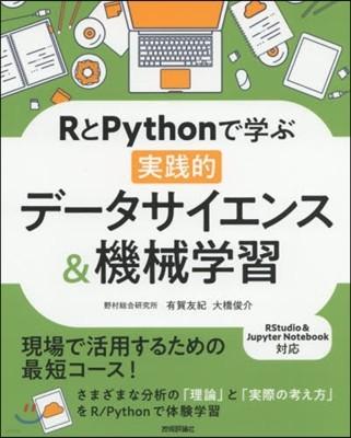 RとPythonで學ぶ實踐的デ-タサイエ