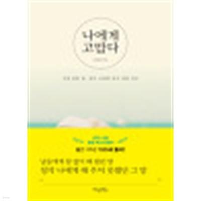 나에게 고맙다 (포레스트 에디션) - 허밍버드 × 티피티포(시/2)