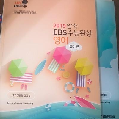 2019 압축 EBS수능완성 영어 실전편/유형편(전2권)