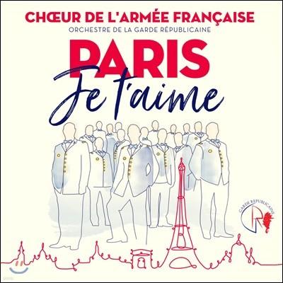 Aurore Tillac 파리를 주제로 한 관현악곡과 합창곡 (Paris Je t'aime)