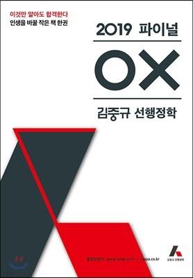 2019 김중규 선행정학 파이널 OX