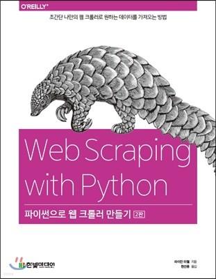 파이썬으로 웹 크롤러 만들기