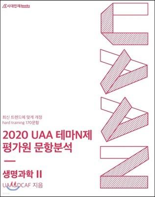 2020 UAA 테마N제 평가원 문항분석 생명과학 2