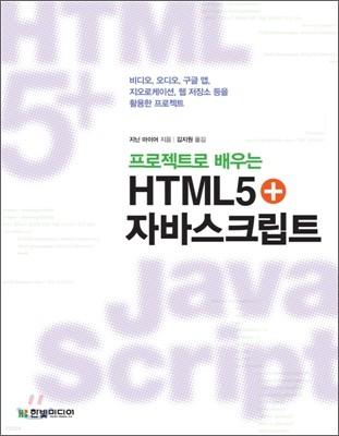 프로젝트로 배우는 HTML5+자바스크립트