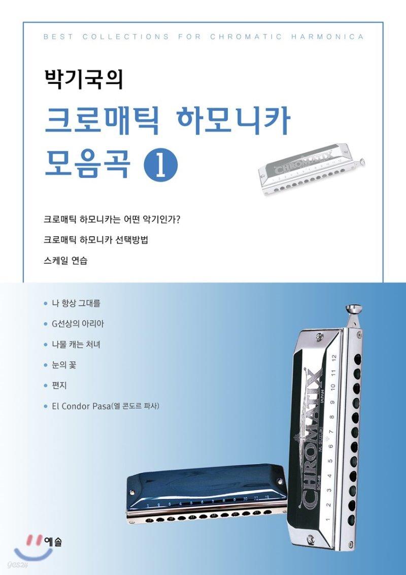 76947915be5 박기국의 크로매틱 하모니카 모음곡 1 - YES24