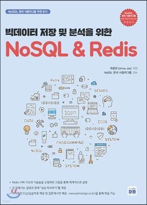 빅데이터 저장 및 분석을 위한 NoSQL & Redis