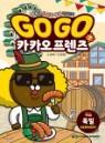 Go Go 카카오프렌즈 7