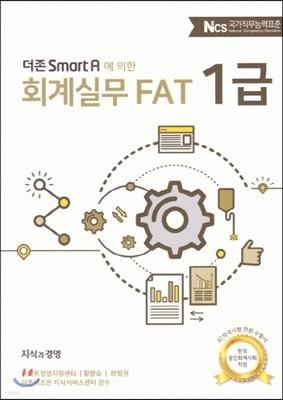 회계실무 FAT 1급