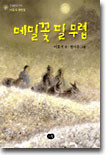 메밀꽃 필 무렵 : 이효석 단편집