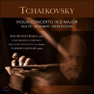 David Oistrach 차이코프스키: 바이올린 협주곡 D장조 외 (Tschaikowsky: Violin Concerto In D Major, Op 35) [LP]