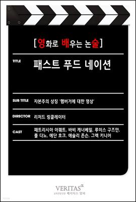 [영화로 배우는 논술] 패스트 푸드 네이션