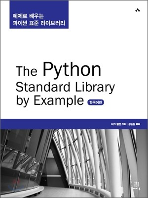 The Python Standard Library by Example 한국어판