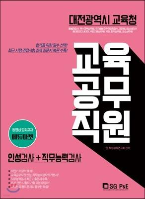 2019 대전광역시 교육청 교육공무직원 인적성검사 + 직무능력검사
